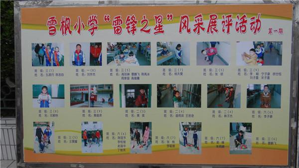 雪枫小学 红领巾和雷锋叔叔相约在春天里 主题活动